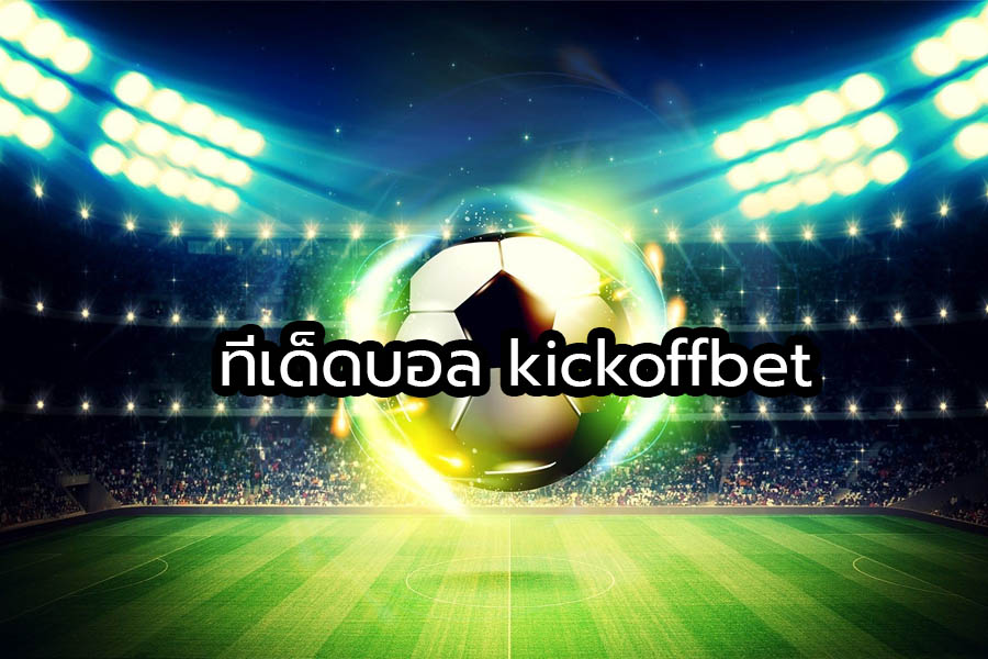 ทีเด็ดบอล kickoffbet